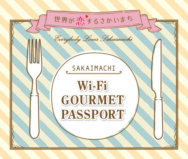 世界が恋するさかいまち Wi-Fi GOURMET PASSPORT