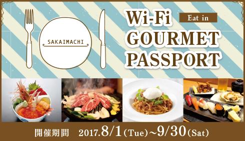 Wi-Fi GOURMET PASSPORT